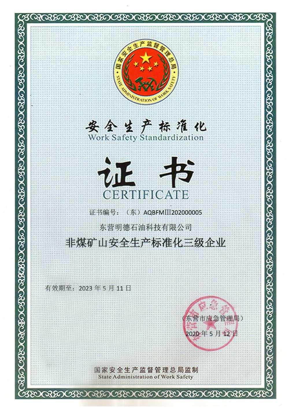 东营明德石油科技有限公司安全标准化证书